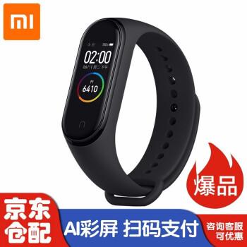 小米(MI)スマートブレスレット3/4/5スマートスポーツモニター心拍健康標準版/NFC版防水腕時計アワスポーツブレスレット4 NFC版黒