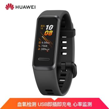 华为(HUAWEI)华为手环4 运动手环 智能手环 USB即插即充 睡眠监测  Andes-B29 曜石黑